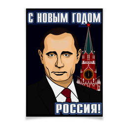 """Плакат A3(29.7x42) """"С новым годом!"""" - новый год, россия, путин, putin, обращение президента"""