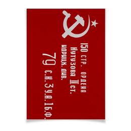 """Плакат A3(29.7x42) """"Знамя Победы"""" - звезда, победа, 9 мая, день победы, серп и молот"""