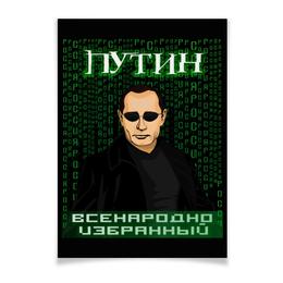 """Плакат A3(29.7x42) """"Всенародно избранный"""" - россия, путин, матрица, matrix, putin"""