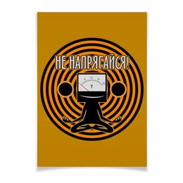"""Плакат A3(29.7x42) """"Не напрягайся!"""" - йога, вольт, напряжение, электрик, вольтметр"""