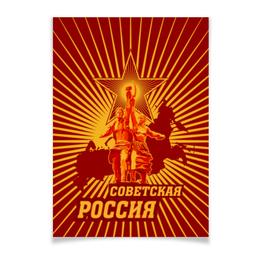 """Плакат A3(29.7x42) """"Советская Россия"""" - звезда, ссср, россия, серп и молот, рабочий и колхозница"""