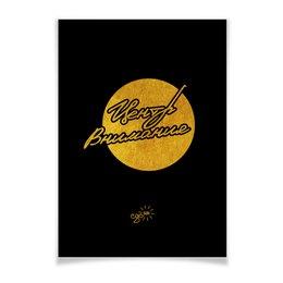 "Плакат A3(29.7x42) ""Центр Внимания - Ego Sun"" - золото, солнце, леттеринг, эго, престиж"