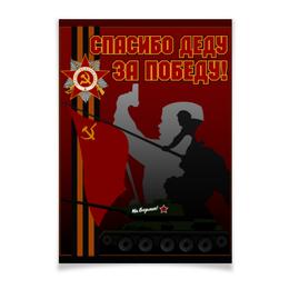 """Плакат A3(29.7x42) """"Спасибо деду за Победу!"""" - победа, 9 мая, георгиевская ленточка, красная армия, орден"""
