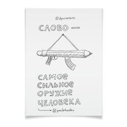"""Плакат A3(29.7x42) """"Слово самое сильное оружие человека"""" - цитаты, мотивация, успех, бизнесцитаты, лучшаяжизнь"""