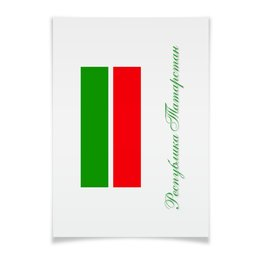"Плакат A3(29.7x42) ""Республика Татарстан"" - флаг, казань, татарстан, татары, флаг татарстана"