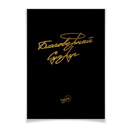 """Плакат A3(29.7x42) """"Благоверный Супруг - Ego Sun"""" - золото, солнце, леттеринг, эго, престиж"""