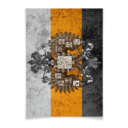 """Плакат A3(29.7x42) """"Российская Империя"""" - россия, герб, флаг, империя, флаг империи"""