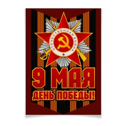 """Плакат A3(29.7x42) """"9 мая"""" - звезда, победа, день победы, георгиевская ленточка, орден отечественной войны"""