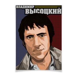 """Плакат A3(29.7x42) """"Владимир Высоцкий"""" - поп арт, ссср, шансон, бард, авторская песня"""