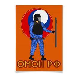 "Плакат A3(29.7x42) ""Омон РФ"" - милиция, полиция, силовые структуры, мвд, бог амон ра"