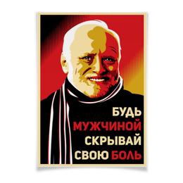 """Плакат A3(29.7x42) """"Гарольд, скрывающий боль"""" - юмор, мем, meme, pain, harold"""