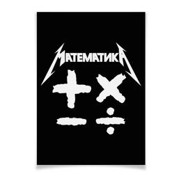 "Плакат A3(29.7x42) ""Математика"" - рок, metallica, наука, металлика, антибренд"