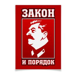 """Плакат A3(29.7x42) """"Закон и порядок"""" - ссср, портрет, ностальгия, советский союз, сталин"""