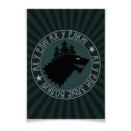 """Плакат A3(29.7x42) """"Ах у ели!"""" - россия, волк, игра престолов, winter is coming, game of thrones"""
