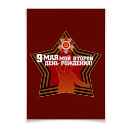 """Плакат A3(29.7x42) """"9 мая"""" - победа, день победы, георгиевская ленточка, орден отечественной войны, второй день рождения"""