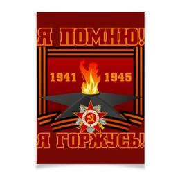 """Плакат A3(29.7x42) """"Я помню! Я горжусь!"""" - победа, 9 мая, день победы, георгиевская ленточка, орден отечественной войны"""
