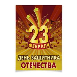 """Плакат A3(29.7x42) """"Мужчинам с 23 февраля"""" - праздник, 23 февраля, подарок, день защитника отечества, милитари"""