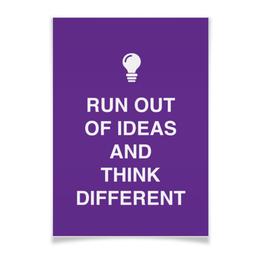 "Плакат A3(29.7x42) ""Run out of ideas and think different"" - идея, мечта, dream, idea, думать"
