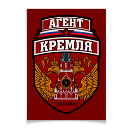 """Плакат A3(29.7x42) """"Агент Кремля"""" - россия, герб россии, орёл, кремль, триколор"""