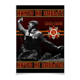 """Плакат A3(29.7x42) """"Никто не забыт! Ничто не забыто!"""" - победа, 9 мая, день победы, георгиевская ленточка, бессмертный полк"""