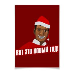 """Плакат A3(29.7x42) """"Вот это новый год!"""" - мем, новый год, поворот, робоцып, robot chicken"""