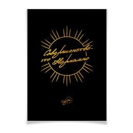"""Плакат A3(29.7x42) """"Совершенство - Это Нормально - Ego Sun"""" - золото, солнце, леттеринг, эго, престиж"""