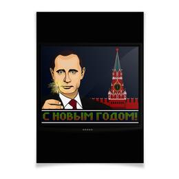 """Плакат A3(29.7x42) """"С новым годом!"""" - телевизор, новый год, путин, президент, putin"""