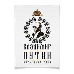 """Плакат A3(29.7x42) """"Царь всея Руси"""" - путин, президент, putin, путин царь всея руси"""
