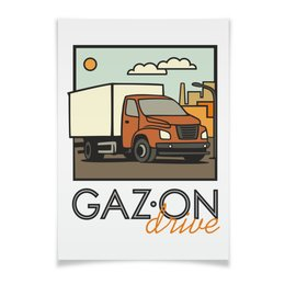 "Плакат A3(29.7x42) ""GAZon drive"" - водитель, газон, грузовик, дальнобойщик, некст"