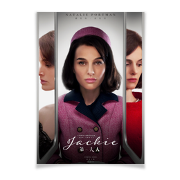 "Плакат A3(29.7x42) ""Джеки / Jackie"" - натали портман, портман, джеки, jackie, первая леди"