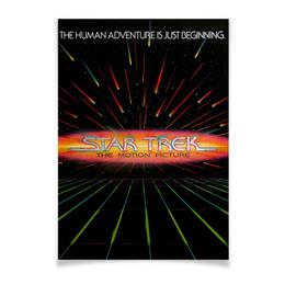 "Плакат A3(29.7x42) ""Звездный путь / Star Trek"" - космос, фантастика, вселенная, star trek, звездный путь"