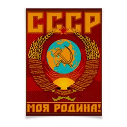 """Плакат A3(29.7x42) """"Моя Родина!"""" - звезда, россия, советский союз, серп и молот, герб ссср"""