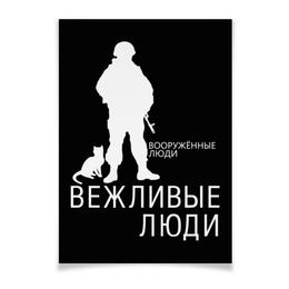 """Плакат A3(29.7x42) """"Вежливые люди"""" - армия, россия, крым наш, вежливые люди, вооружённые силы"""