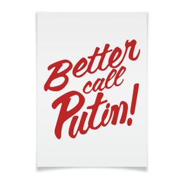 """Плакат A3(29.7x42) """"Better call Putin!"""" - россия, russia, президент, saul, лучше звоните путину"""