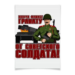 """Плакат A3(29.7x42) """"Получи фашист гранату!"""" - победа, 9 мая, день победы, подбитый танк тигр, красноармеец"""