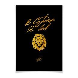 "Плакат A3(29.7x42) ""В Сердце Я Лев - Ego Sun"" - золото, солнце, леттеринг, эго, престиж"