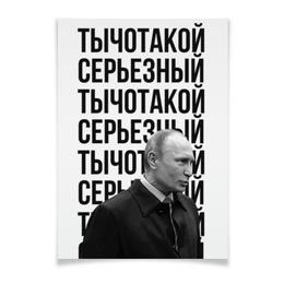 "Плакат A3(29.7x42) ""Чё такой серьёзный"" - путин, putin, путин арт, четакойсерьезный, серьёзный"