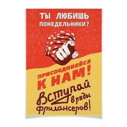 """Плакат A3(29.7x42) """"Любишь понедельники? Фрилансер"""" - ссср, ретро, труд, плакат, агитация"""