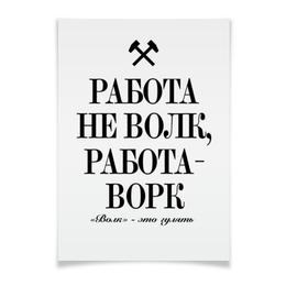 "Плакат A3(29.7x42) ""Работа не волк by K.Karavaev"" - работа, волк, ворк, гулять, kkaravaev"