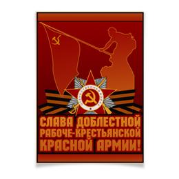 "Плакат A3(29.7x42) ""Слава Красной Армии!"" - победа, 9 мая, день победы, красная армия, флаг над рейхстагом"