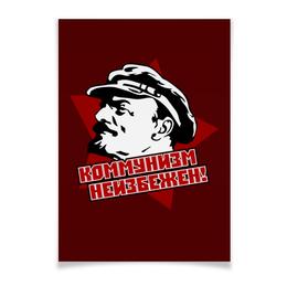 "Плакат A3(29.7x42) ""Коммунизм неизбежен!"" - ссср, ленин, россия, кпсс, кпрф"
