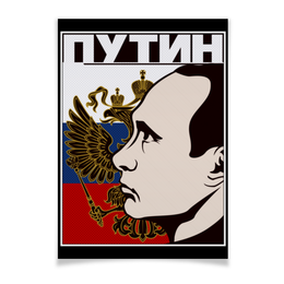 "Плакат A3(29.7x42) ""Путин"" - герб россии, флаг, президент, putin, president"