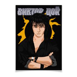"Плакат A3(29.7x42) ""Виктор Цой"" - звезда, rock, солнце, русский рок, vhs видеокассета"
