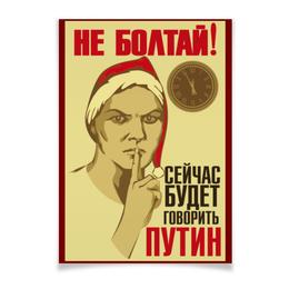 """Плакат A3(29.7x42) """"Не болтай"""" - новый год, ссср, путин, президент, плакат"""