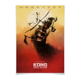 "Плакат A3(29.7x42) ""Конг: Остров черепа / Kong: Skull Island"" - кинг конг, кинг-конг, конг, kong, фантастика"