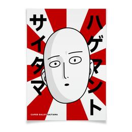 """Плакат A3(29.7x42) """"Ванпанчмен"""" - супергерои, аниме, сайтама, one-punch man, ванпанчмен"""