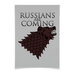 "Плакат A3(29.7x42) ""Russians are coming"" - медведь, россия, игра престолов, winter is coming, game of thrones"