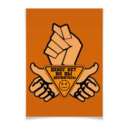"""Плакат A3(29.7x42) """"Денег нет"""" - мем, настроение, медведев, фига, держитесь"""