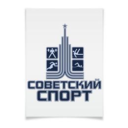 "Плакат A3(29.7x42) ""Советский спорт"" - ссср, олимпиада, россия, паркур, work out"