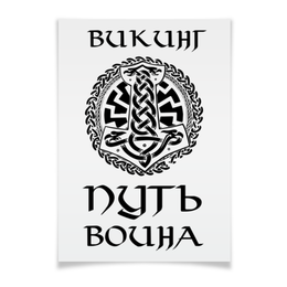 """Плакат A3(29.7x42) """"Путь воина"""" - один, мифы, бог, викинги, путь воина"""